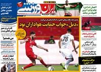 روزنامه ایران ورزشی ﺳﻪشنبه 5 مرداد 1400