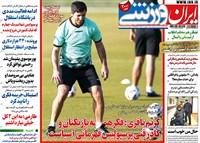 روزنامه ایران ورزشی ﺳﻪشنبه 30 شهریور 1400