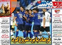 روزنامه ایران ورزشی پنجشنبه 29 مهر 1400