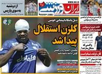 روزنامه ایران ورزشی ﺳﻪشنبه 4 آبان 1400