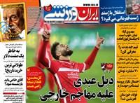 روزنامه ایران ورزشی پنجشنبه 6 آبان 1400