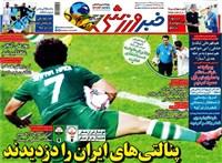 روزنامه خبر ورزشی پنجشنبه 27 دی 1397