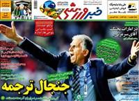 روزنامه خبر ورزشی شنبه 29 دی 1397