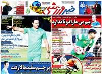 روزنامه خبر ورزشی دوشنبه 28 مرداد 1398