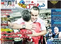 روزنامه خبر ورزشی دوشنبه 22 مهر 1398