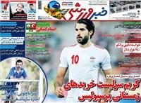 روزنامه خبر ورزشی ﺳﻪشنبه 23 مهر 1398