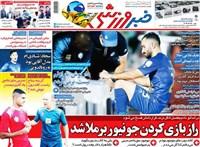 روزنامه خبر ورزشی چهارشنبه 1 آبان 1398