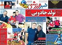 روزنامه خبر ورزشی چهارشنبه 22 آبان 1398