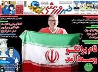 روزنامه خبر ورزشی چهارشنبه 29 آبان 1398