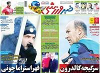 روزنامه خبر ورزشی پنجشنبه 30 آبان 1398