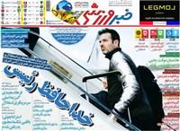 روزنامه خبر ورزشی دوشنبه 18 آذر 1398