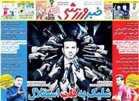 روزنامه خبر ورزشی پنجشنبه 21 آذر 1398