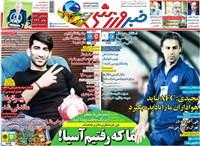 روزنامه خبر ورزشی شنبه 5 بهمن 1398