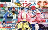 روزنامه خبر ورزشی ﺳﻪشنبه 29 بهمن 1398