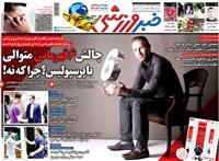 روزنامه خبر ورزشی ﺳﻪشنبه 13 خرداد 1399