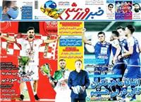 روزنامه خبر ورزشی پنجشنبه 23 مرداد 1399