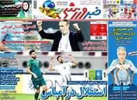 روزنامه خبر ورزشی دوشنبه 31 شهریور 1399