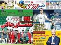 روزنامه خبر ورزشی ﺳﻪشنبه 1 مهر 1399