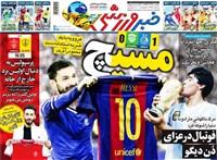 روزنامه خبر ورزشی پنجشنبه 6 آذر 1399