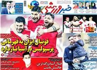 روزنامه خبر ورزشی پنجشنبه 13 آذر 1399
