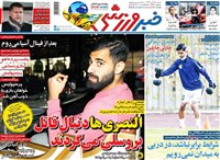 روزنامه خبر ورزشی شنبه 15 آذر 1399