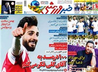 روزنامه خبر ورزشی پنجشنبه 2 بهمن 1399