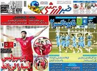 روزنامه خبر ورزشی یکشنبه 29 فروردین 1400