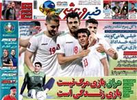 روزنامه خبر ورزشی یکشنبه 23 خرداد 1400
