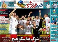 روزنامه خبر ورزشی پنجشنبه 27 خرداد 1400