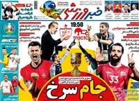 روزنامه خبر ورزشی یکشنبه 30 خرداد 1400