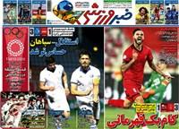 روزنامه خبر ورزشی دوشنبه 4 مرداد 1400
