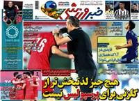 روزنامه خبر ورزشی ﺳﻪشنبه 5 مرداد 1400