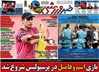 خبر ورزشی