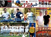 روزنامه خبر ورزشی ﺳﻪشنبه 30 شهریور 1400