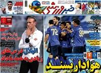 روزنامه خبر ورزشی پنجشنبه 29 مهر 1400