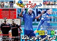 روزنامه خبر ورزشی ﺳﻪشنبه 4 آبان 1400