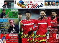 روزنامه خبر ورزشی پنجشنبه 6 آبان 1400