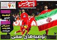 روزنامه پرسپولیس شنبه 15 آذر 1399