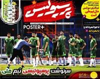 روزنامه پرسپولیس پنجشنبه 27 خرداد 1400