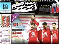 روزنامه پرسپولیس پنجشنبه 29 مهر 1400
