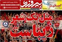 روزنامه پیروزی پنجشنبه 31 مرداد 1398