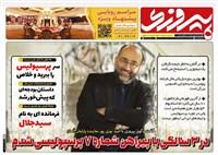روزنامه پیروزی دوشنبه 22 مهر 1398
