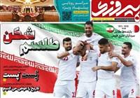روزنامه پیروزی ﺳﻪشنبه 23 مهر 1398