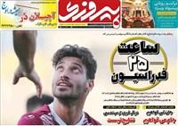 روزنامه پیروزی چهارشنبه 1 آبان 1398