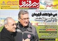 روزنامه پیروزی چهارشنبه 22 آبان 1398