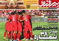 روزنامه پیروزی پنجشنبه 30 آبان 1398