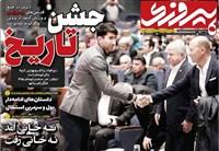 روزنامه پیروزی دوشنبه 18 آذر 1398