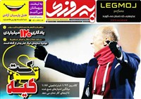 روزنامه پیروزی پنجشنبه 21 آذر 1398
