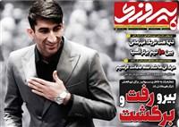 روزنامه پیروزی شنبه 5 بهمن 1398