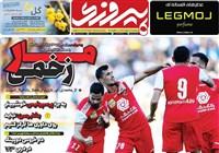 روزنامه پیروزی ﺳﻪشنبه 29 بهمن 1398